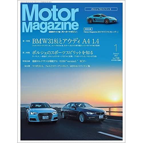 Motor Magazine (モーターマガジン) 2017年1月号 [雑誌]