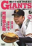 月刊 GIANTS (ジャイアンツ) 2009年 06月号 [雑誌]