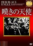 嘆きの天使【淀川長治解説映像付き】[DVD]