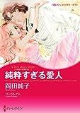 純粋すぎる愛人 (ハーレクインコミックス)