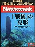 Newsweek (ニューズウィーク日本版) 2015年 8/11・18 合併号 [「戦後」の克服]