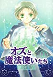 オズと魔法使いたち (1) (ウィングス・コミックス)