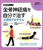 坐骨神経痛を自分で治す4週間プログラム―続けることで痛みがだんだん楽になります 100歳まで自分の足でしっかり歩くために (徹底対策シリーズ)