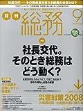 月刊総務 2008年 09月号 [雑誌] ナナ・コーポレート・コミュニケーション