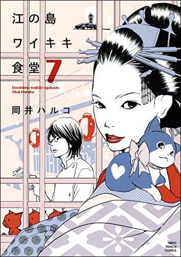 江の島ワイキキ食堂  7)  ねこぱんちコミックス)