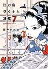江の島ワイキキ食堂 第7巻 2014年08月11日発売