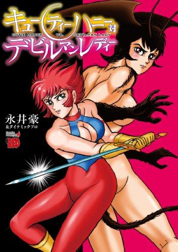 キューティーハニー対デビルマンレディー (チャンピオンREDコミックス)