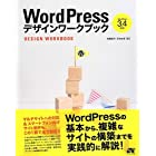 WordPress �f�U�C�����[�N�u�b�N 3.4�Ή�