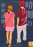 暗闇のリラ (実業之日本社文庫)