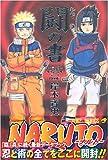 NARUTO秘伝・闘の書―キャラクターオフィシャルデータBOOK (ジャンプ・コミックス)