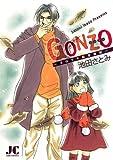 GONZO (ジュディーコミックス)