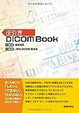逆引き DICOM Book