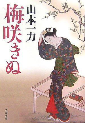 梅咲きぬ (文春文庫 や 29-6)