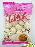 福州正宗鮮味小魚丸(ミニ鮮魚肉だんご・ミニ魚団子) 中華料理人気商品・台湾風味名物・定番お土産