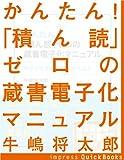 かんたん!『積ん読』ゼロの蔵書電子化マニュアル (impress QuickBooks)