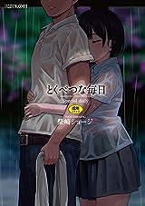 思春期少女の青春ラブエロ漫画・柴崎ショージ「とくべつな毎日」