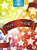 STAGEA・EL エレクトーン・アンサンブルVol.16 (初級) ディズニー作品集
