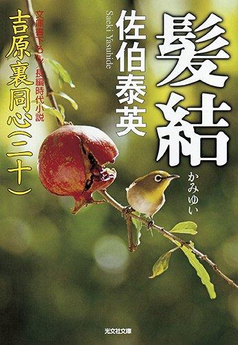髪結: 吉原裏同心(二十) (光文社文庫)