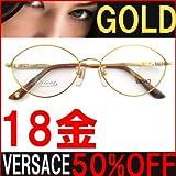 (カザール)CAZAL VERSACE 眼鏡(メガネ) 18金 ゴールド ベルサーチ GV21044 /専用ケース・クロス・UVカット / フルフレーム