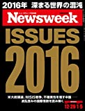 Newsweek (ニューズウィーク日本版) 2015年 12/29・1/5 合併号 [ISSUES 2016]