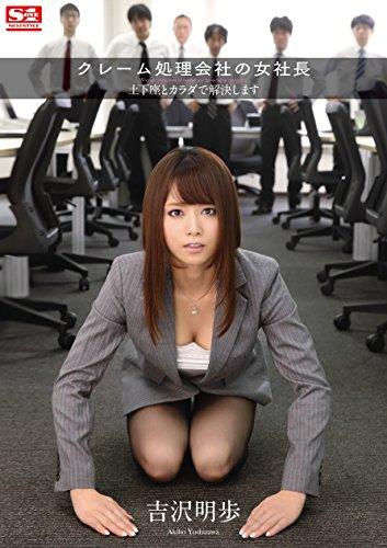 [吉沢明歩] クレーム処理会社の女社長 土下座とカラダで解決します 吉沢明歩(生写真3枚セット付)(数量限定)