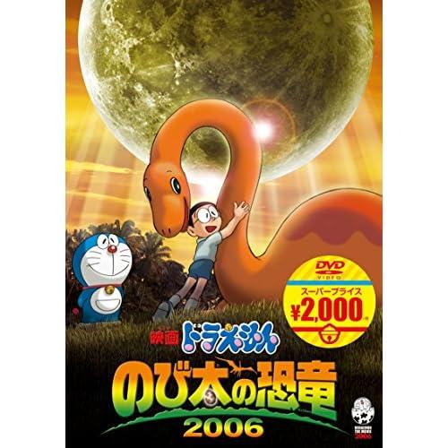 映画ドラえもん のび太の恐竜 2006[映画ドラえもんスーパープライス商品] [DVD]