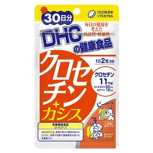 クロセチン+カシス 30日分