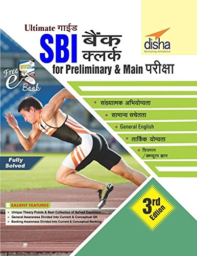 Ultimate Guide for SBI Bank Clerk Preliminary & Main Exam