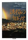 誘拐の知らせ (ちくま文庫)