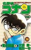 名探偵コナン特別編 36 (てんとう虫コミックス)