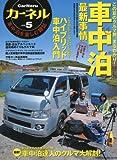 カーネル vol.5―車中泊を楽しむ雑誌 (CHIKYU-MARU MOOK)
