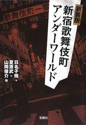 新宿歌舞伎町アンダーワールド