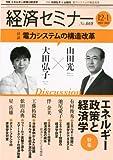 経済セミナー 2012年12月・2013年1月号 :エネルギー政策と経済学