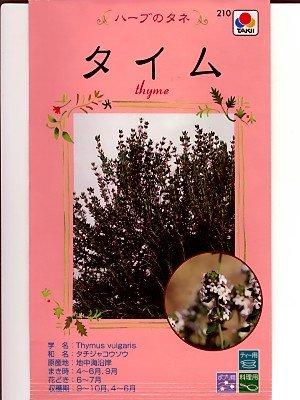 タイム  タキイ種苗のハーブ種です