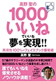 高野 聖の1000いいねでいいね 夢を実現!!
