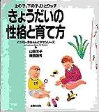 きょうだいの性格と育て方―上の子、下の子、ひとりっ子 (イラスト・赤ちゃんとママシリーズ)