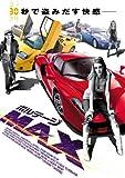 ボルテージMAX[DVD]