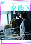 家族X [DVD]
