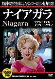 ナイアガラ[DVD]