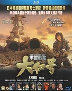 Space Battleship Yamato [Blu-ray] [Import]