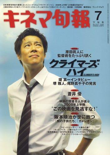 キネマ旬報 2008年 7/15号 [雑誌]