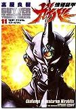 強殖装甲ガイバー(11)<強殖装甲ガイバー> (角川コミックス・エース)