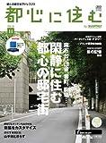 都心に住む by SUUMO (バイ スーモ) 2013年 11月号