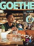 GOETHE(ゲーテ) 2016年 08 月号 [雑誌]