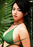 磯山さやか DVD 「Asian Mermaid」