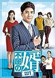不屈の婿 DVD-BOX1 -