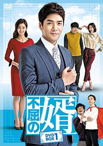 不屈の婿 DVD-BOX1