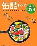 缶詰レシピ スピードおかず&おつまみBEST273 (主婦の友生活シリーズ)