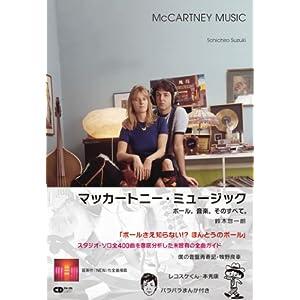 マッカートニー・ミュージック ~ポール。音楽。そのすべて。~