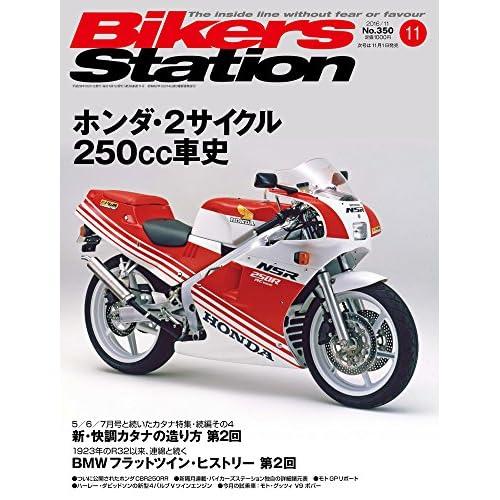 Bikers Station (バイカーズステーション) 2016年11月号 [雑誌]